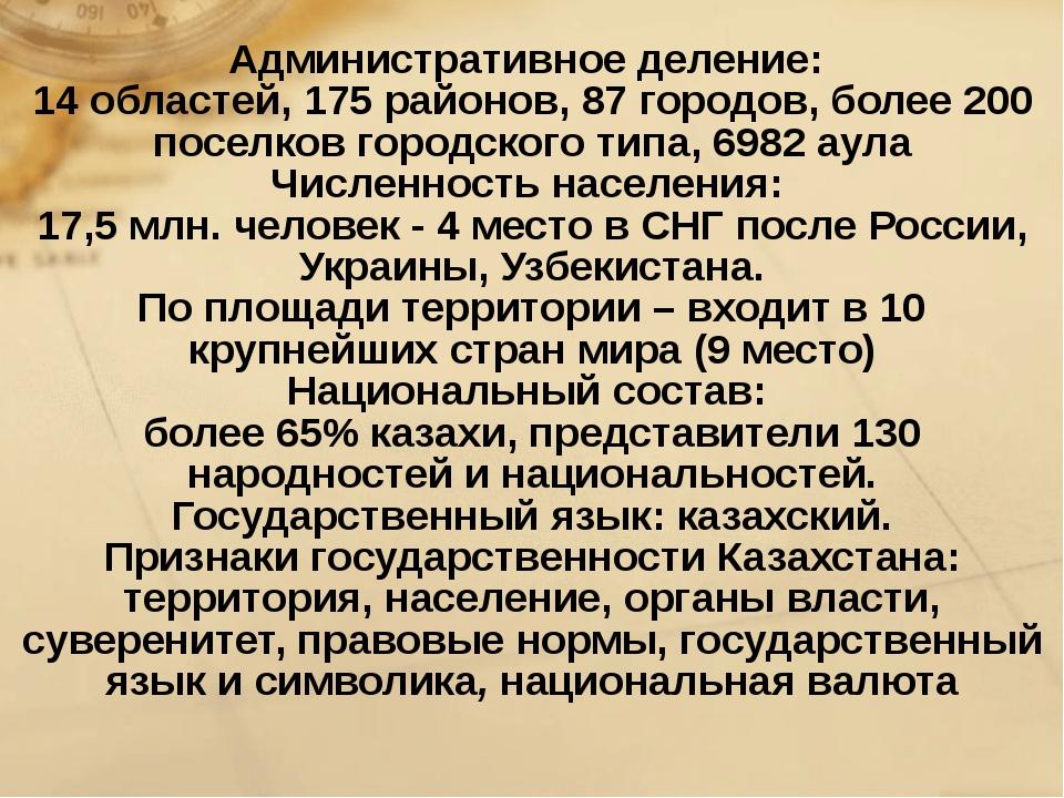 Административное деление: 14 областей, 175 районов, 87 городов, более 200 пос...