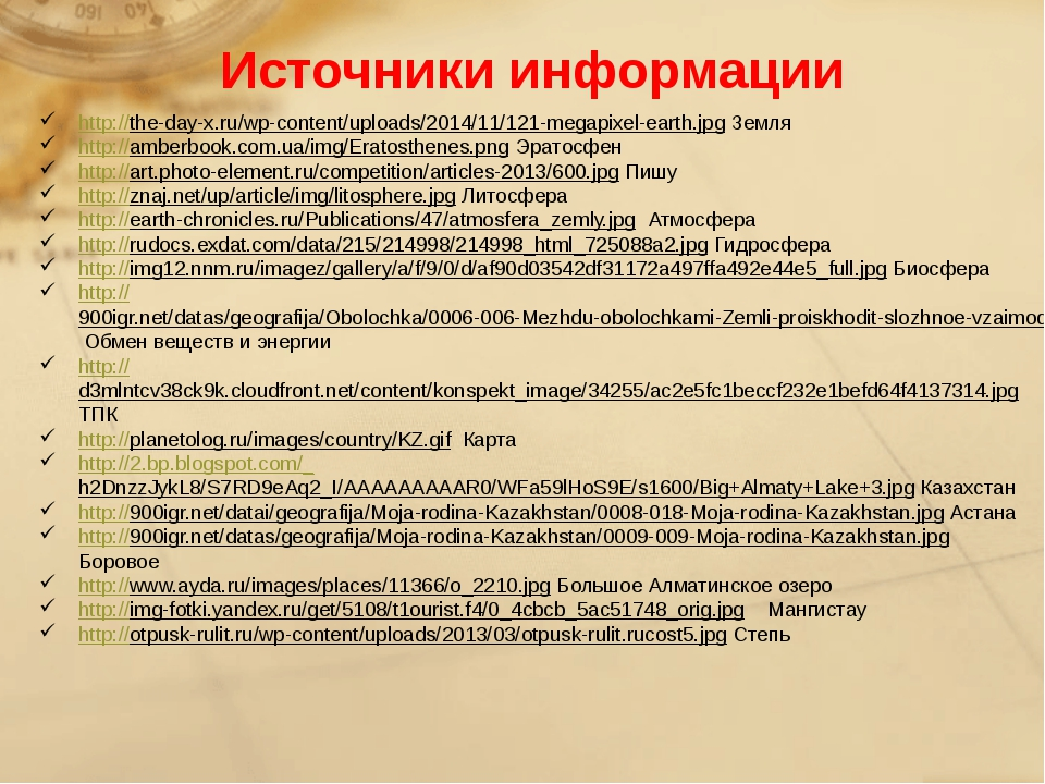 Источники информации http://the-day-x.ru/wp-content/uploads/2014/11/121-megap...