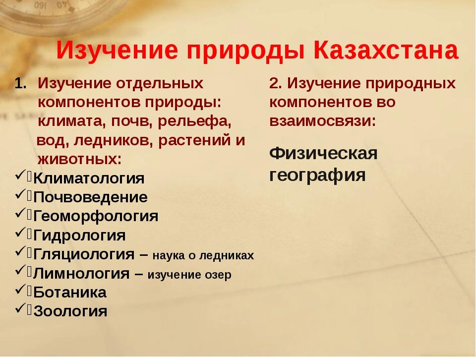Изучение природы Казахстана Изучение отдельных компонентов природы: климата,...