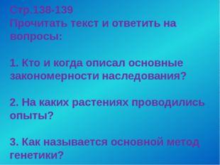 Стр.138-139 Прочитать текст и ответить на вопросы: 1. Кто и когда описал осно