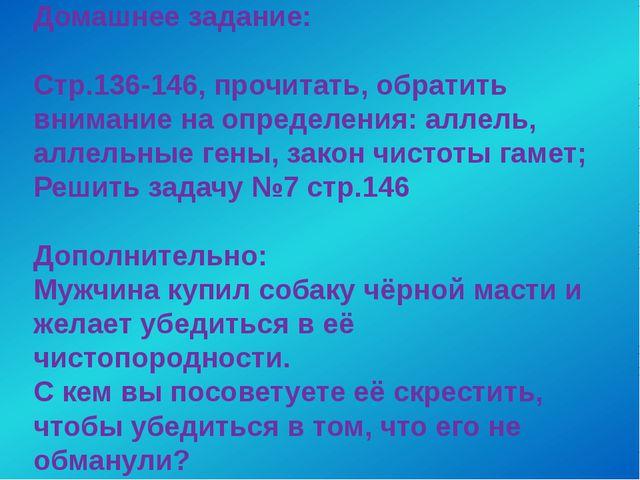 Домашнее задание: Стр.136-146, прочитать, обратить внимание на определения: а...