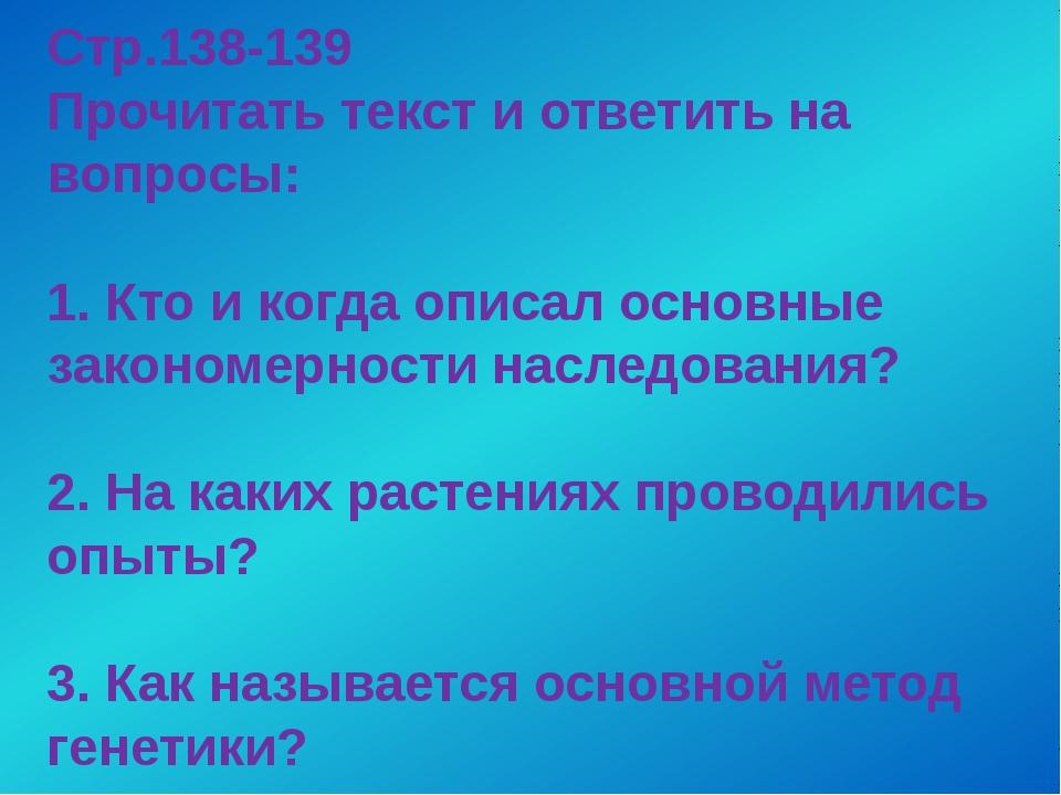 Стр.138-139 Прочитать текст и ответить на вопросы: 1. Кто и когда описал осно...
