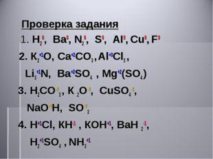 Проверка задания 1. Н20, Ва0, N20, S0, AI0, Cu0, F0 2. К2+1О, Ca+2CO3 , Al+3C