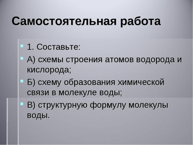 Самостоятельная работа 1. Составьте: А) схемы строения атомов водорода и кисл...