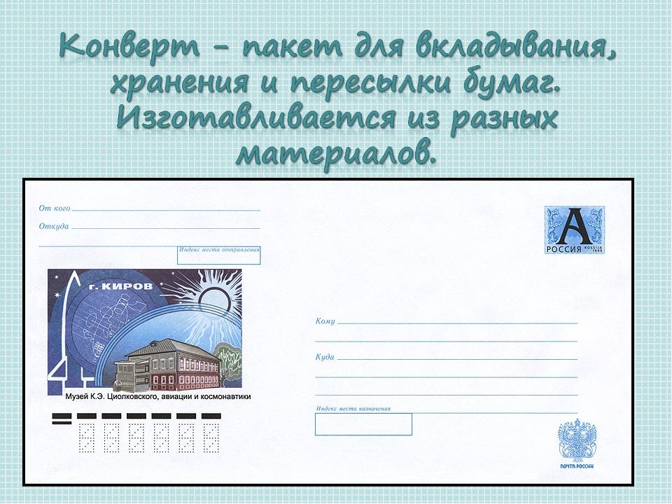 Картинка конверт марка