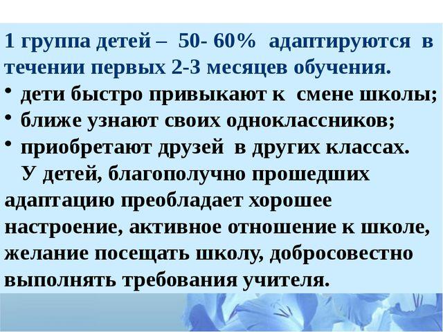 1 группа детей – 50- 60% адаптируются в течении первых 2-3 месяцев обучения....