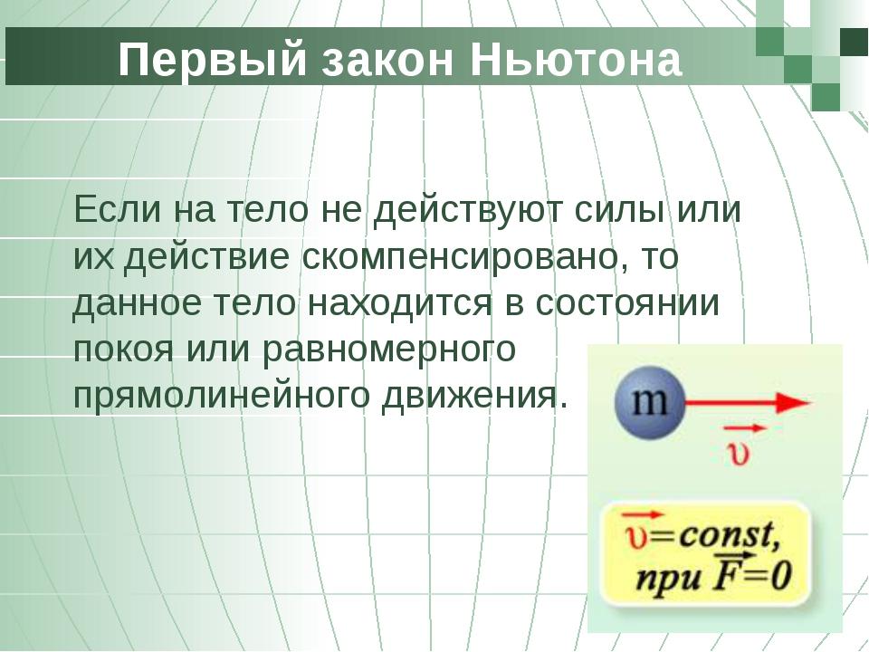 Первый закон Ньютона Если на тело не действуют силы или их действие скомпенс...