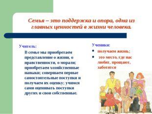 Семья – это поддержка и опора, одна из главных ценностей в жизни человека. Уч