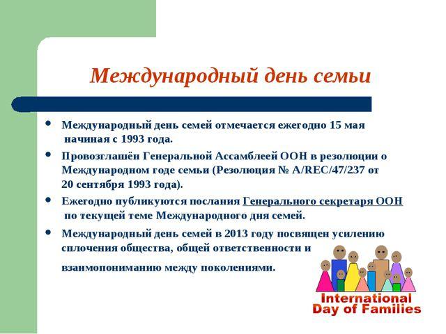 Международный день семьи Международный день семейотмечается ежегодно15 мая...