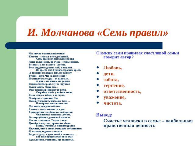 И. Молчанова «Семь правил» Что значит для меня моя семья? Конечно – счастье и...