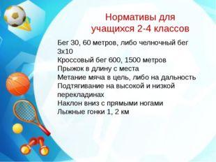 Бег 30, 60 метров, либо челночный бег 3х10 Кроссовый бег 600, 1500 метров Пр