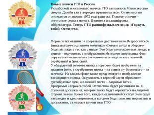 Новые значки ГТО в России. Разработкой эскиза новых значков ГТО занималось М