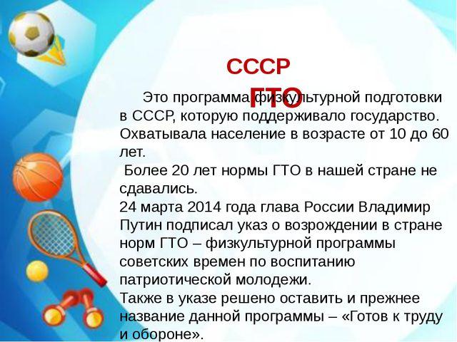 Гото́в к труду́ и оборо́не СССР ГТО Это программа физкультурной подготовки в...