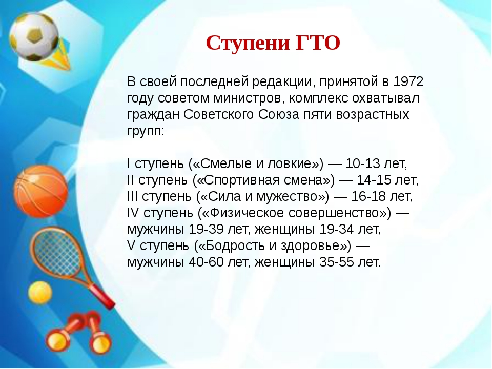Ступени ГТО В своей последней редакции, принятой в 1972 году советом министр...