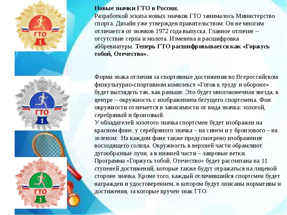 Новые значки ГТО в России. Разработкой эскиза новых значков ГТО занималось М...