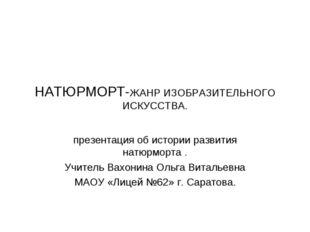 НАТЮРМОРТ-ЖАНР ИЗОБРАЗИТЕЛЬНОГО ИСКУССТВА. презентация об истории развития на