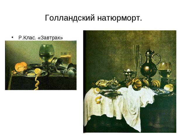 Голландский натюрморт. Р.Клас. «Завтрак»