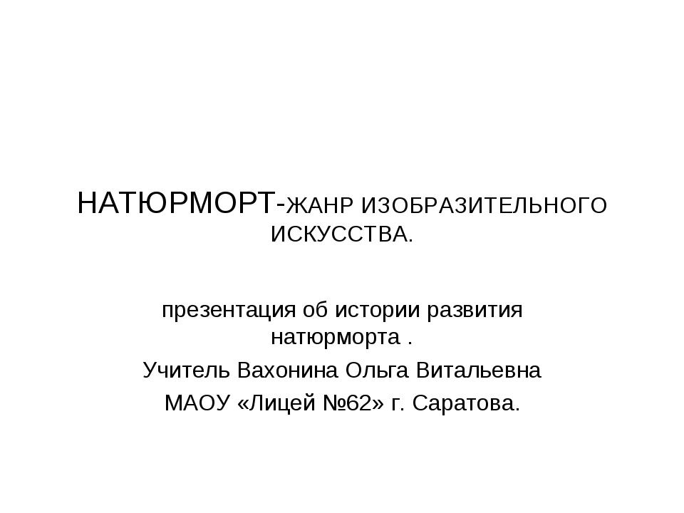 НАТЮРМОРТ-ЖАНР ИЗОБРАЗИТЕЛЬНОГО ИСКУССТВА. презентация об истории развития на...