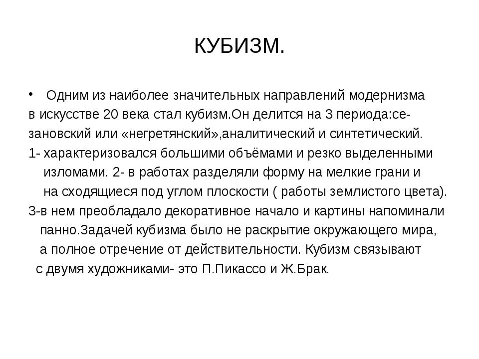 КУБИЗМ. Одним из наиболее значительных направлений модернизма в искусстве 20...