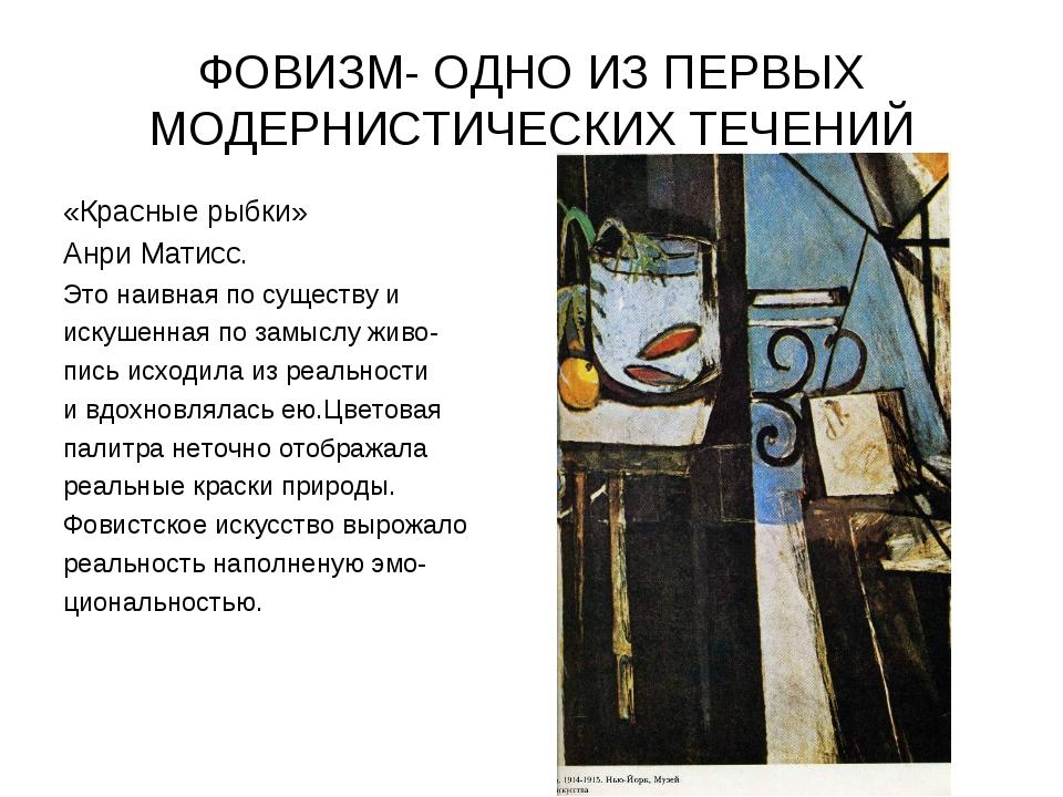 ФОВИЗМ- ОДНО ИЗ ПЕРВЫХ МОДЕРНИСТИЧЕСКИХ ТЕЧЕНИЙ «Красные рыбки» Анри Матисс....