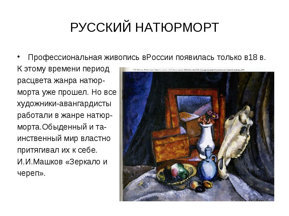 РУССКИЙ НАТЮРМОРТ Профессиональная живопись вРоссии появилась только в18 в. К...