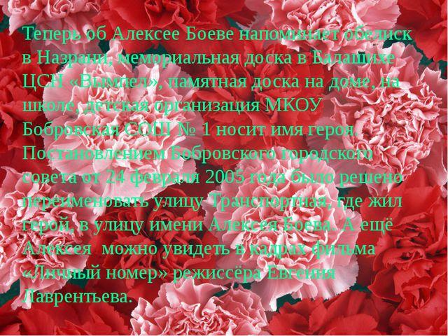 Теперь об Алексее Боеве напоминает обелиск в Назрани, мемориальная доска в Ба...