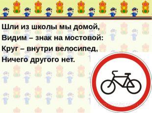 Шли из школы мы домой, Видим – знак на мостовой: Круг – внутри велосипед, Нич