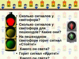 Сколько сигналов у светофора? Сколько сигналов у светофора для пешеходов? Как