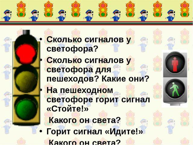 Сколько сигналов у светофора? Сколько сигналов у светофора для пешеходов? Как...