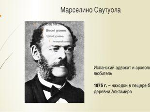 Марселино Саутуола Испанский адвокат и археолог-любитель 1875 г. – находки в