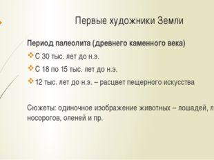 Первые художники Земли Период палеолита (древнего каменного века) С 30 тыс. л