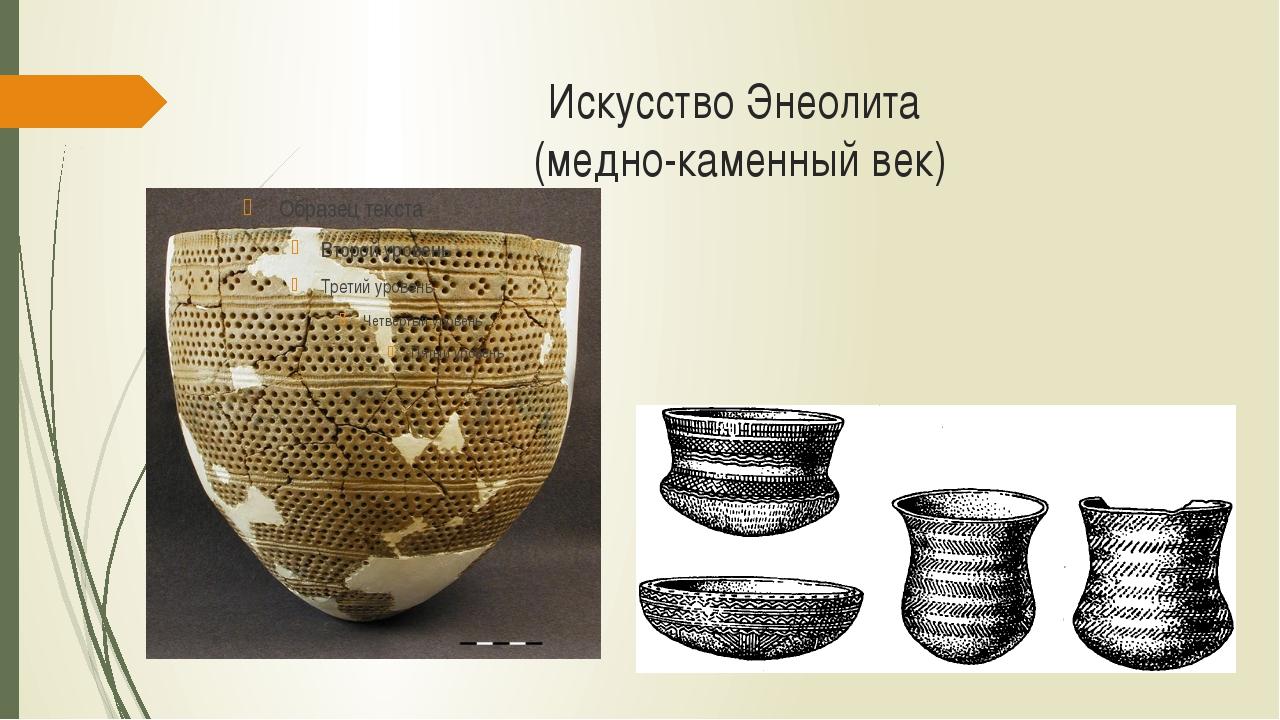 Искусство Энеолита (медно-каменный век)