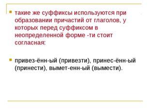 такие же суффиксы используются при образовании причастий от глаголов, у котор