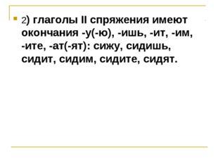 2) глаголы II спряжения имеют окончания -у(-ю), -ишь, -ит, -им, -ите, -ат(-ят