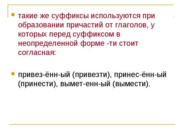 такие же суффиксы используются при образовании причастий от глаголов, у котор...