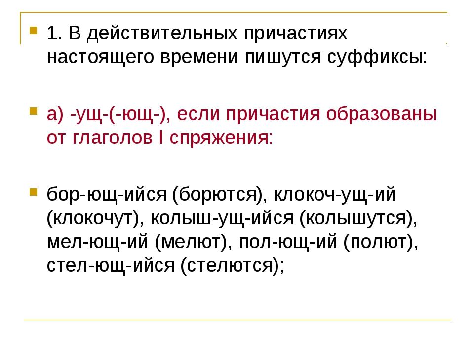 1. В действительных причастиях настоящего времени пишутся суффиксы: а) -ущ-(-...