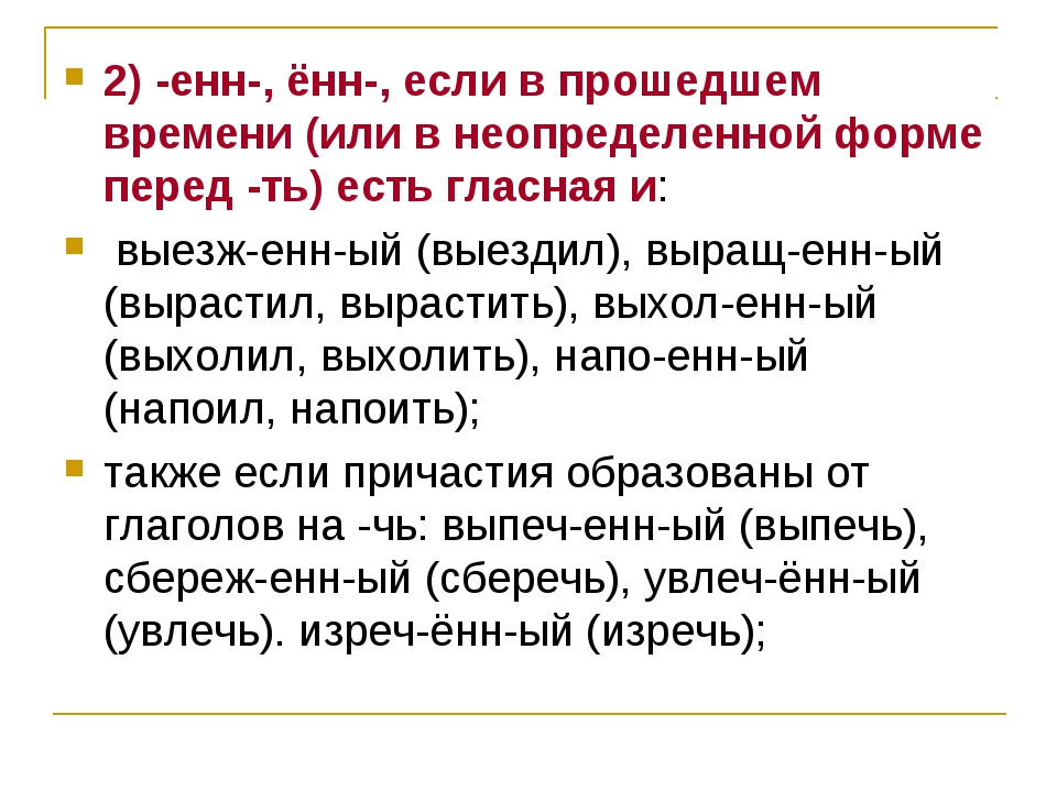 2) -енн-, ённ-, если в прошедшем времени (или в неопределенной форме перед -т...