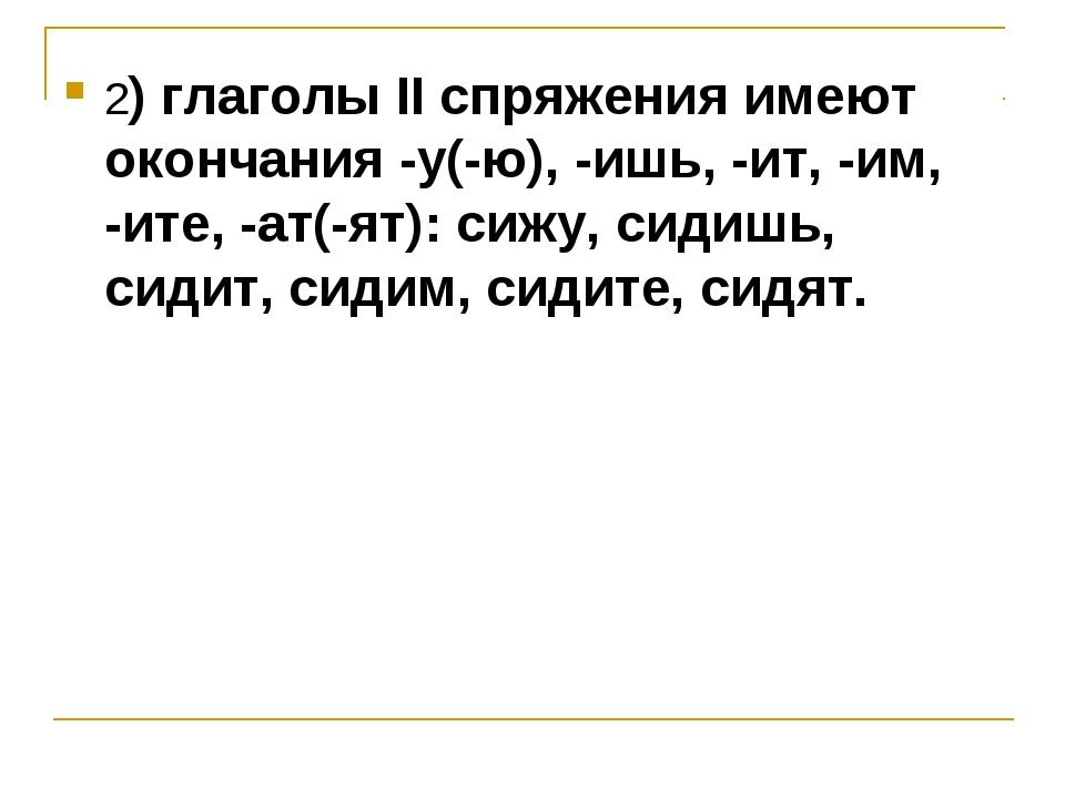 2) глаголы II спряжения имеют окончания -у(-ю), -ишь, -ит, -им, -ите, -ат(-ят...