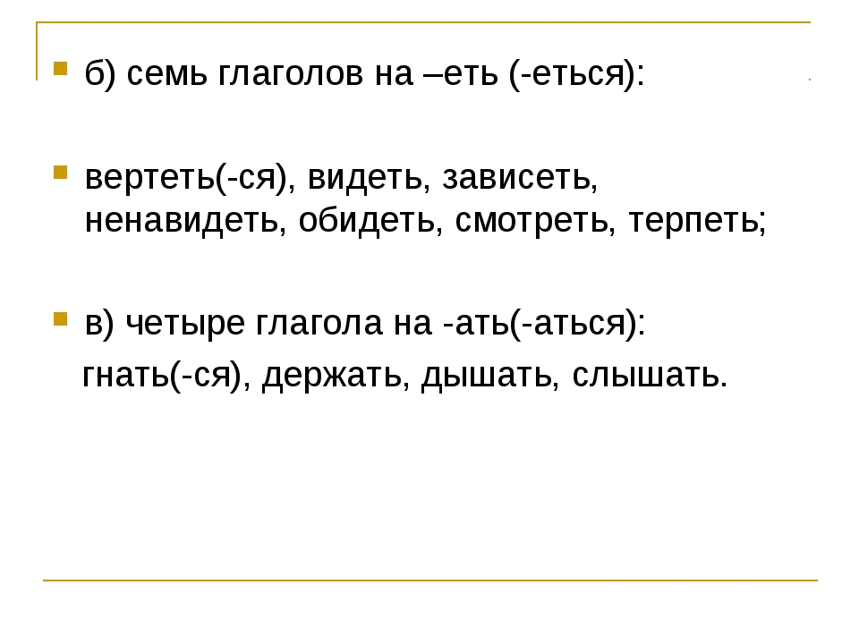 б) семь глаголов на –еть (-еться): вертеть(-ся), видеть, зависеть, ненавидеть...