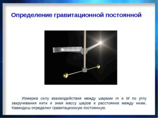 Измерив силу взаимодействия между шарами m и M по углу закручивания нити и з