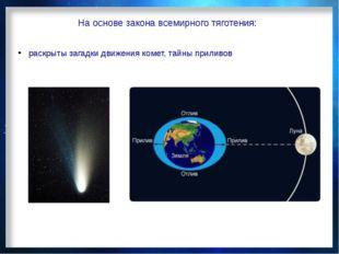 На основе закона всемирного тяготения: раскрыты загадки движения комет, тайны