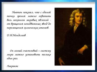 Ньютон показал, что с единой точки зрения можно охватить весь механизм миров