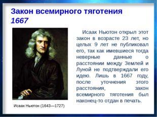 Закон всемирного тяготения 1667 Исаак Ньютон (1643—1727) Исаак Ньютон открыл