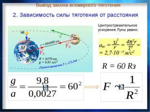 Центростремительное ускорение Луны равно: R = 60 Rз 2. Зависимость силы тягот