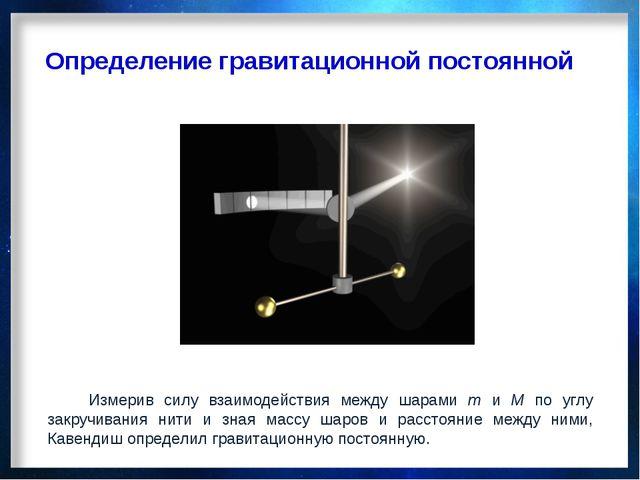 Измерив силу взаимодействия между шарами m и M по углу закручивания нити и з...