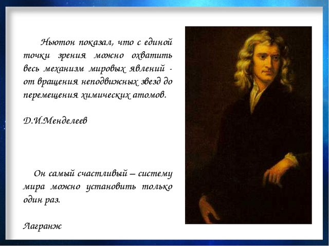 Ньютон показал, что с единой точки зрения можно охватить весь механизм миров...