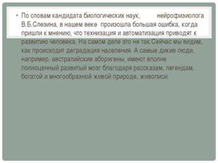 По словам кандидата биологических наук, нейрофизиолога В.Б.Слезина, в нашем