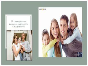 По материалам педагога-психолога т.Кудашовой