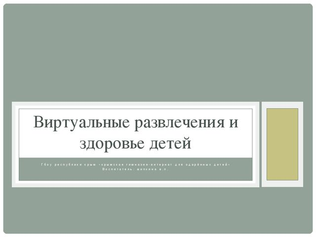 Гбоу республики крым «крымская гимназия-интернат для одарённых детей» Воспита...