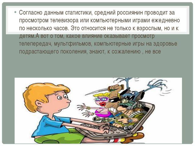Согласно данным статистики, средний россиянин проводит за просмотром телевиз...